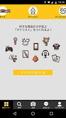 jp.jig.product.otama-3
