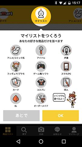 jp.jig.product.otama-4