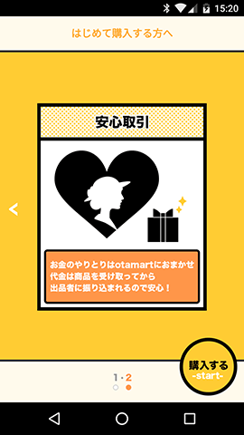 jp.jig.product.otama-8