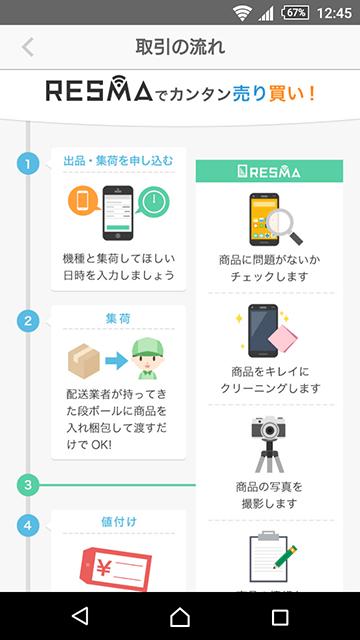 net.trust_r.resma-6