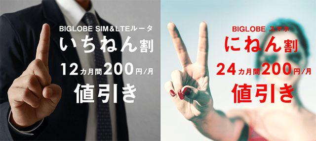 20151201-biglobe-1