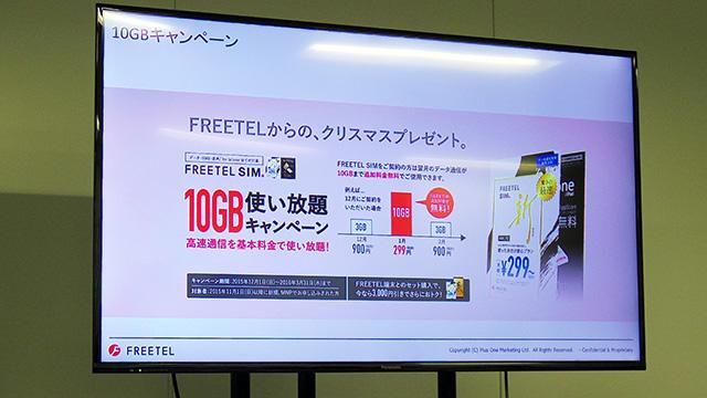 20151208-freetel-2