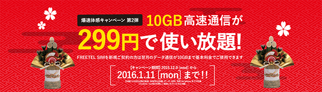 20151209-freetel-1