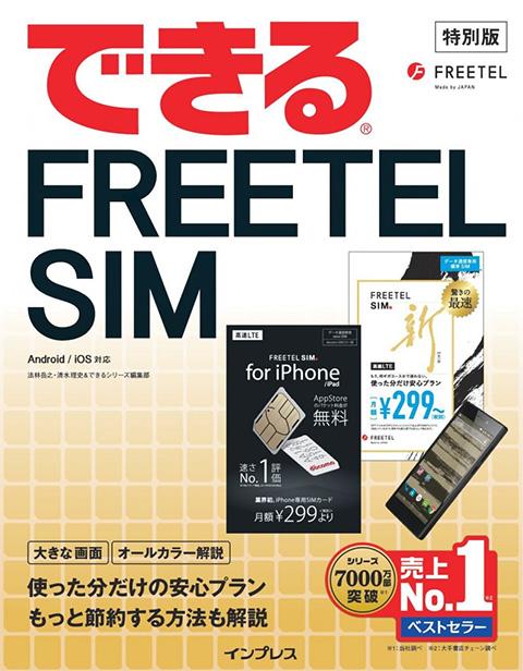 20151222-freetel-1