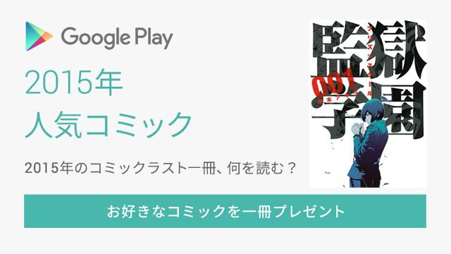20151222-play-1