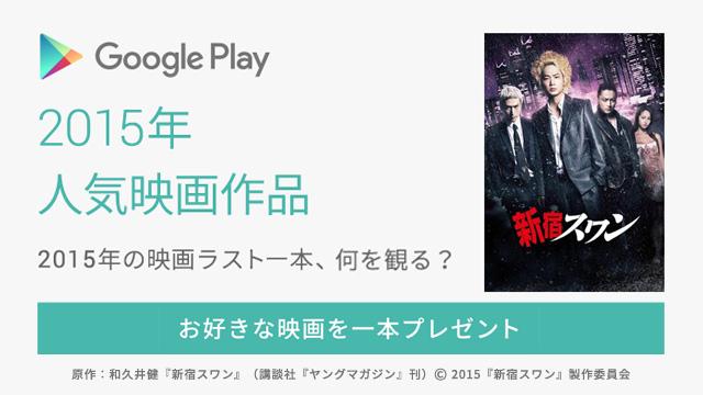 20151222-play-2