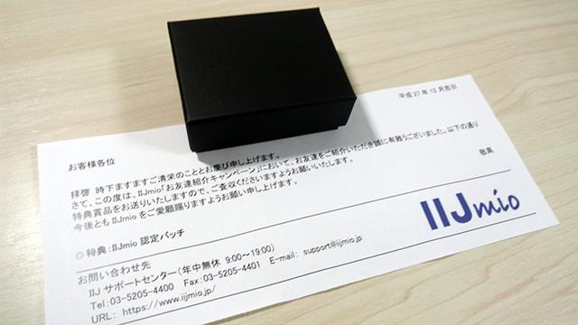 20151224-iij-3