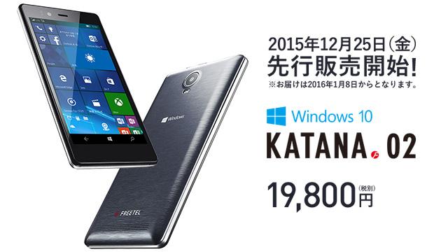 20151224-katana-1