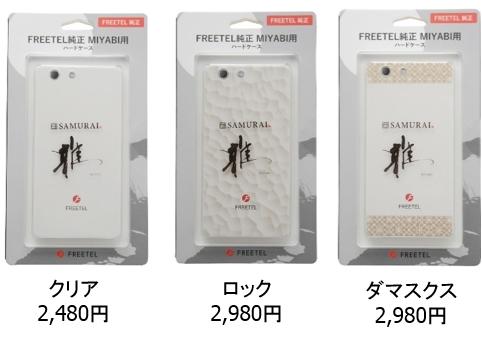 20151225-freetel-3