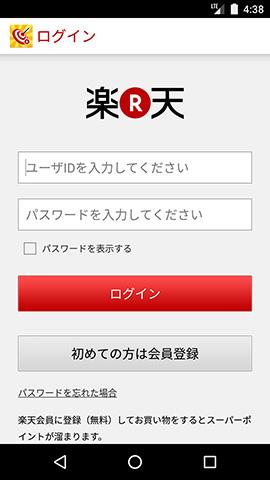 jp.co.rakuten.rakutenluckykuji-1