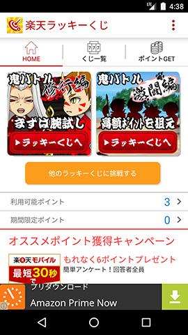 jp.co.rakuten.rakutenluckykuji-2