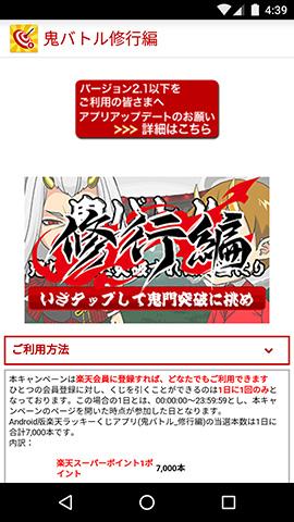 jp.co.rakuten.rakutenluckykuji-3
