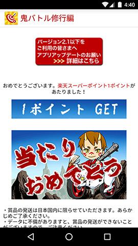 jp.co.rakuten.rakutenluckykuji-4
