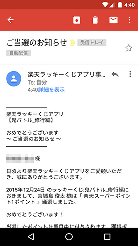 jp.co.rakuten.rakutenluckykuji-5