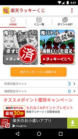 jp.co.rakuten.rakutenluckykuji-6