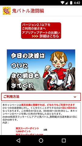 jp.co.rakuten.rakutenluckykuji-7