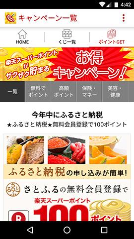 jp.co.rakuten.rakutenluckykuji-9