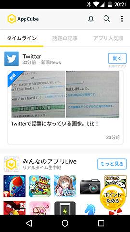 jp.co.smartapp.appcube-1