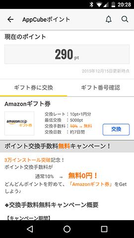 jp.co.smartapp.appcube-10