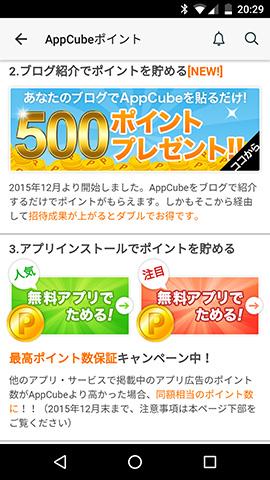 jp.co.smartapp.appcube-11