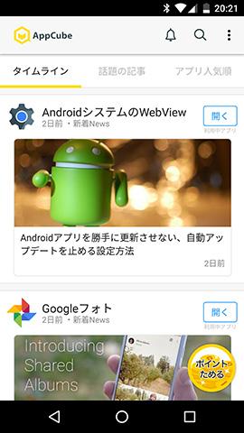 jp.co.smartapp.appcube-2