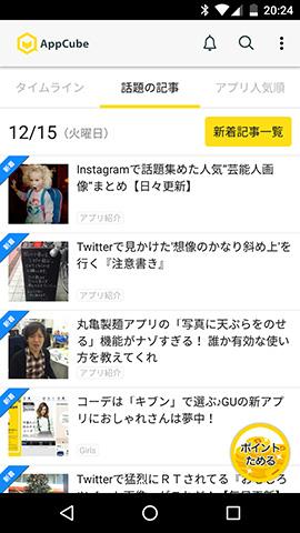 jp.co.smartapp.appcube-7