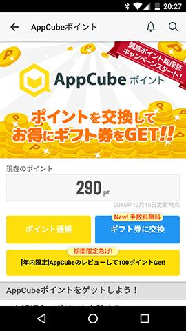 jp.co.smartapp.appcube-9