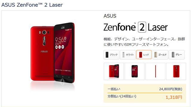 20160118-zenfone-1