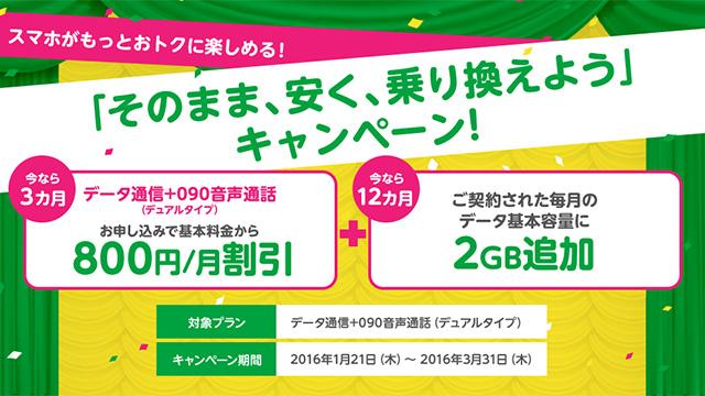 20160121-mineo-1