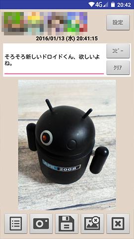 jp.bebeit.photomemo-6