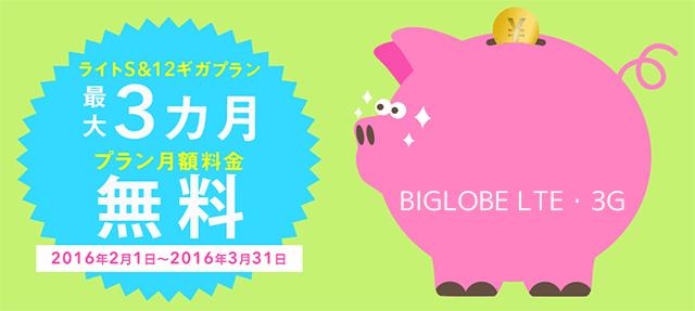 20160202-biglobe-1