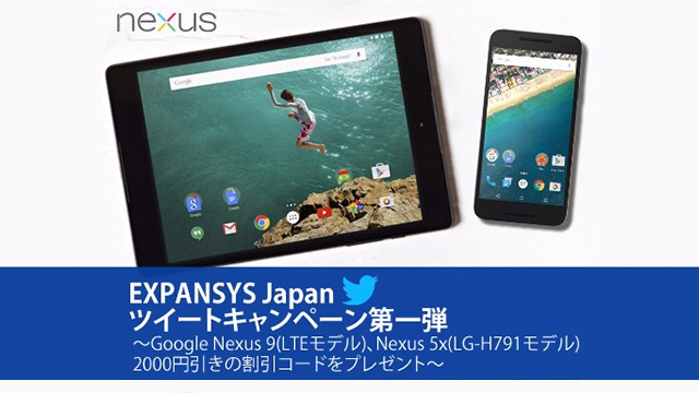 20160202-expansys-1