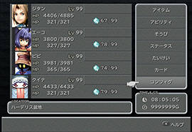 20160210-ff9-7s