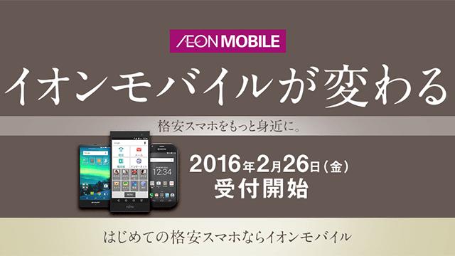20160218-aeon-1