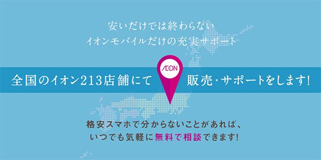 20160218-aeon-4