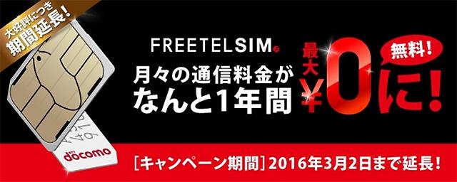 20160219-freetel-1