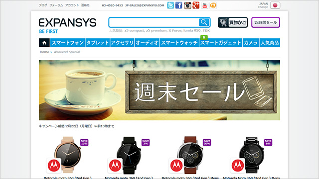 20160220-expansys-1