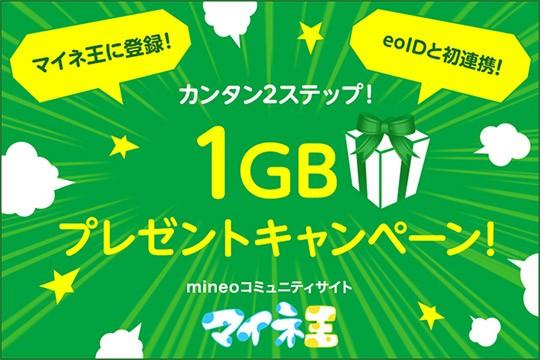 20160223-mineo-1