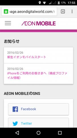 20160229-aeon-2