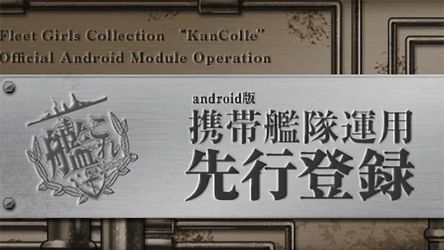 20160229-kancolle-1