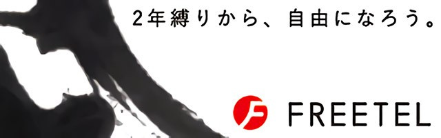 sim-freetel