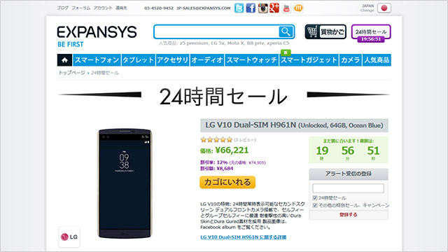 20160301-expansys-1
