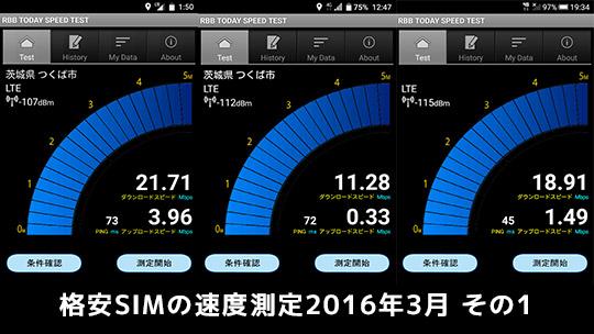 20160308-sim-0