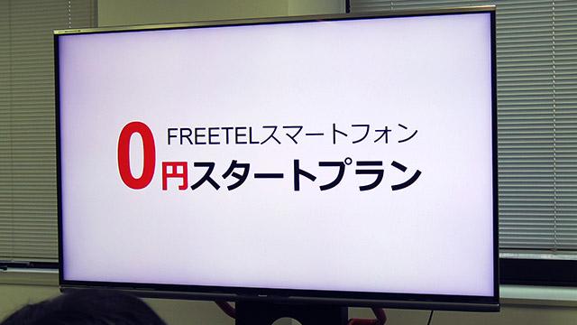 20160309-freetel0-1