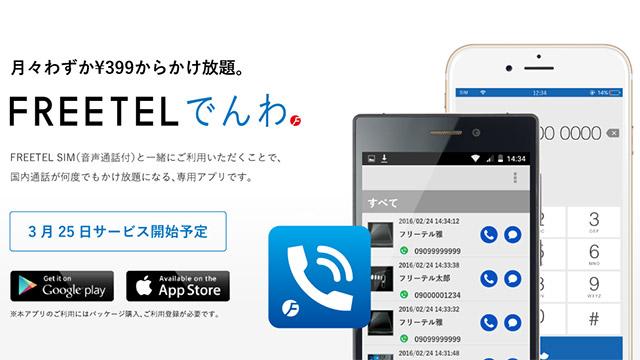 20160309-freeteltel-1