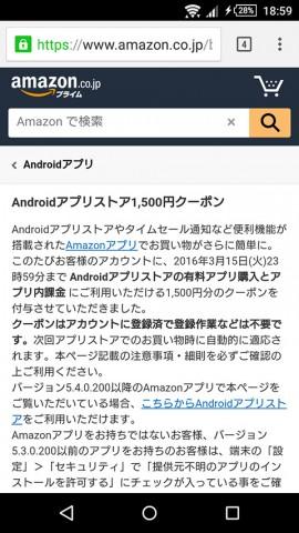 20160310-amazon-3