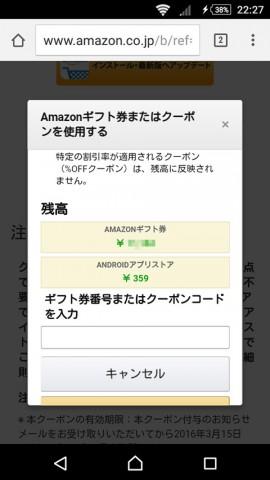 20160313-amazon-1
