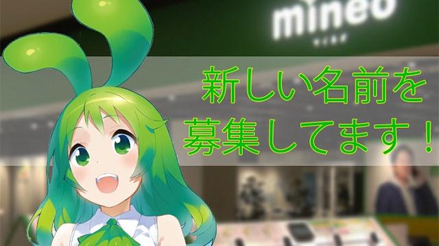20160314-mineo-1s