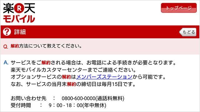20160318-rakuten-1