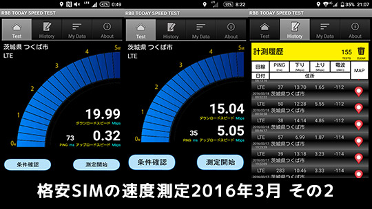 20160320-sim-0